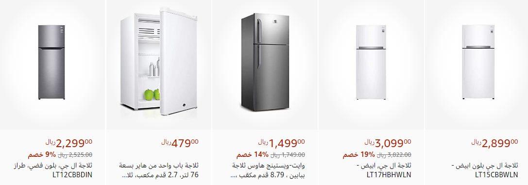 عروض امازون السعودية للاجهزة المنزلية ثلاجات
